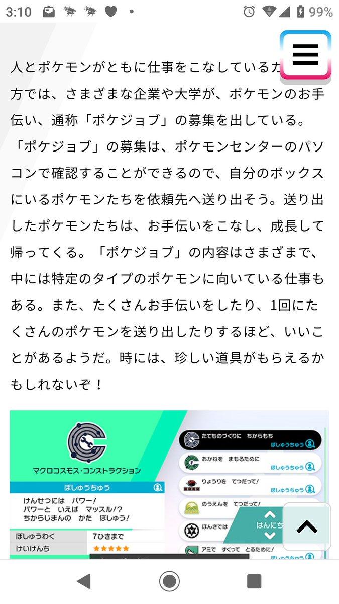 剣 盾 経験 ポケモン 値 ポケジョブ