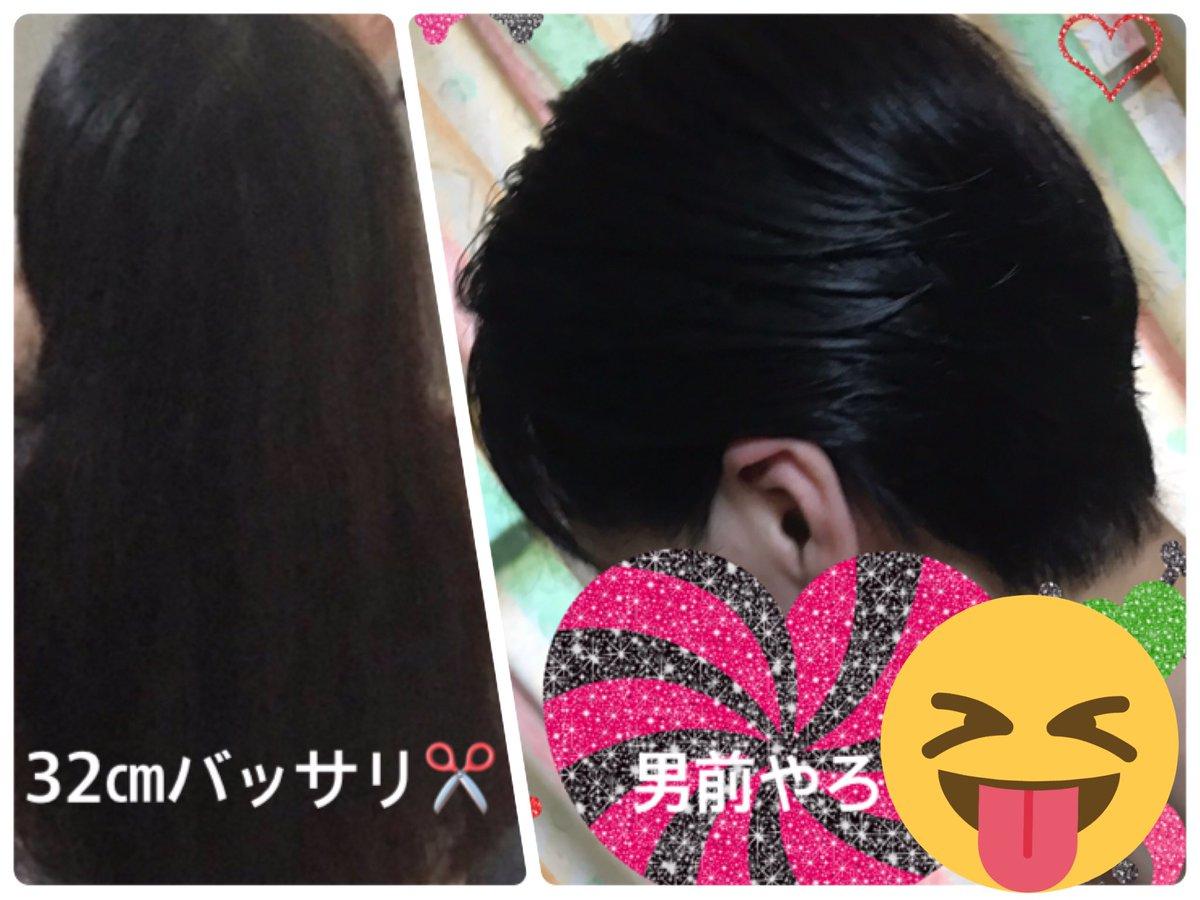 髪切って1週間ほどかな…いろいろ突っ込まれたが🤣失恋したか?(いや恋愛すらしてないし!)散髪行ったん?(美容室でカットしたんやけど…)伸ばしてたんじゃないの?(1年間放置してたら伸びてただけ)イメチェン?(まあ暑かったからというか冬は寒くて…春は花粉症で…いい加減切らんとね😉)