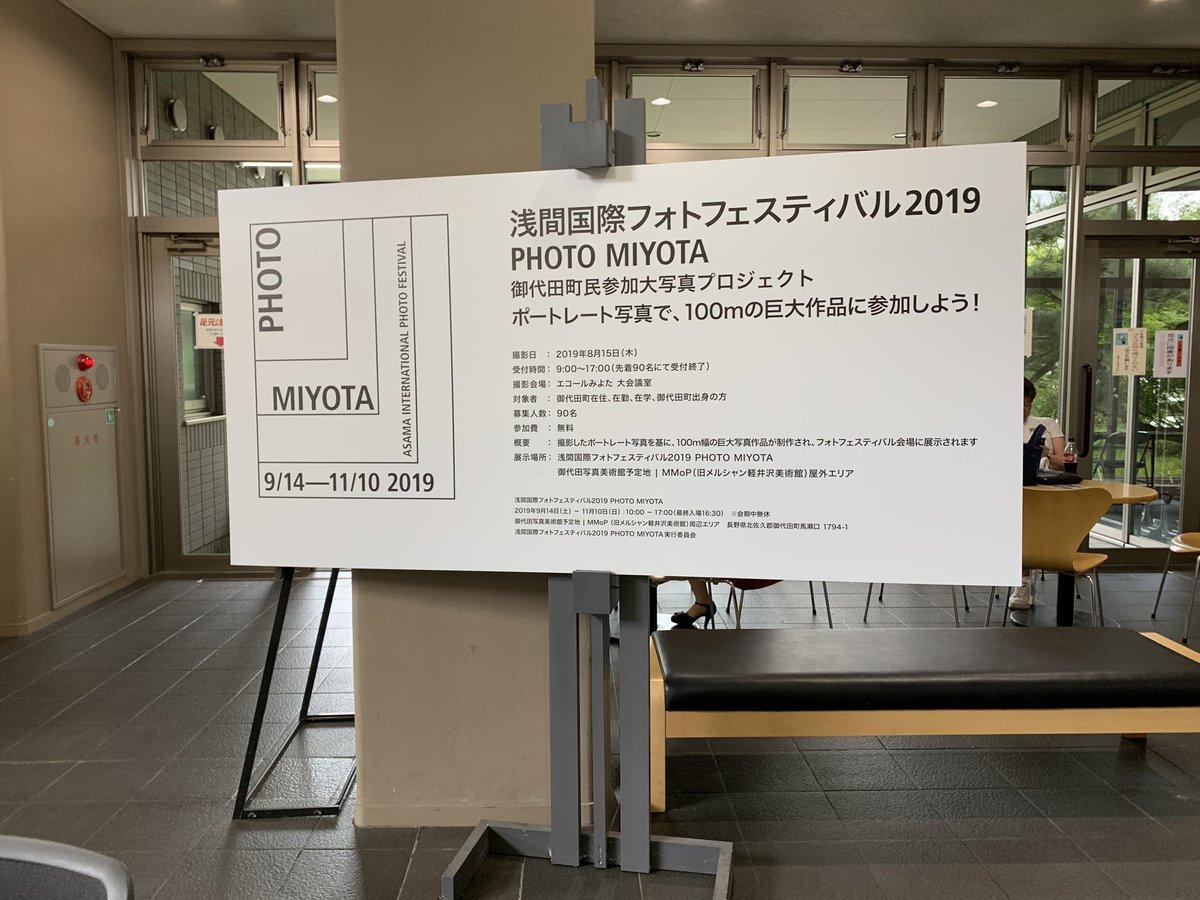 午後はたまたま東京で出会った御代田出身の若者起業家と色々回って御代田のミライについてアツく?語る日でした。僕は子連れでw 出身者としてもフォトフェスは期待値大のようです。ばっちりポートレート写真に参加してもらいましたよ。#アツいぜ御代田 #フォトみよた