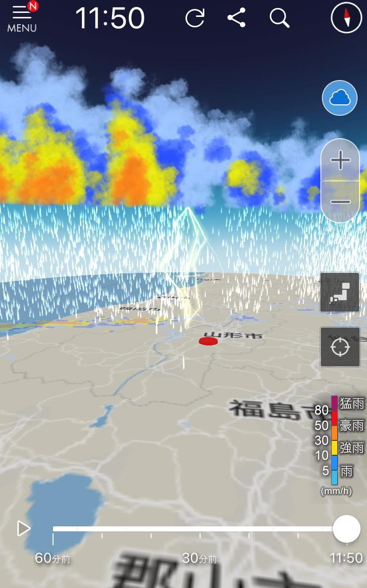 ウオッチ 3d 雨雲