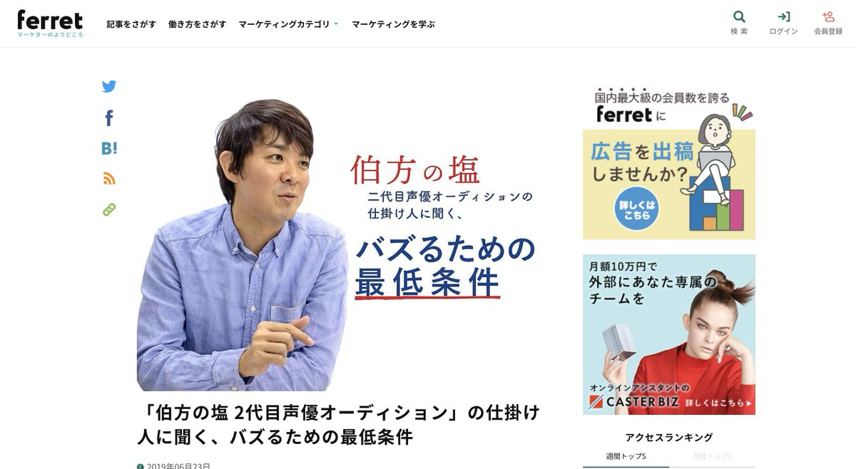 ferretがリニューアルされてから高瀬さん @atsuyatakase の記事にすごい躍動感が出るようになった笑