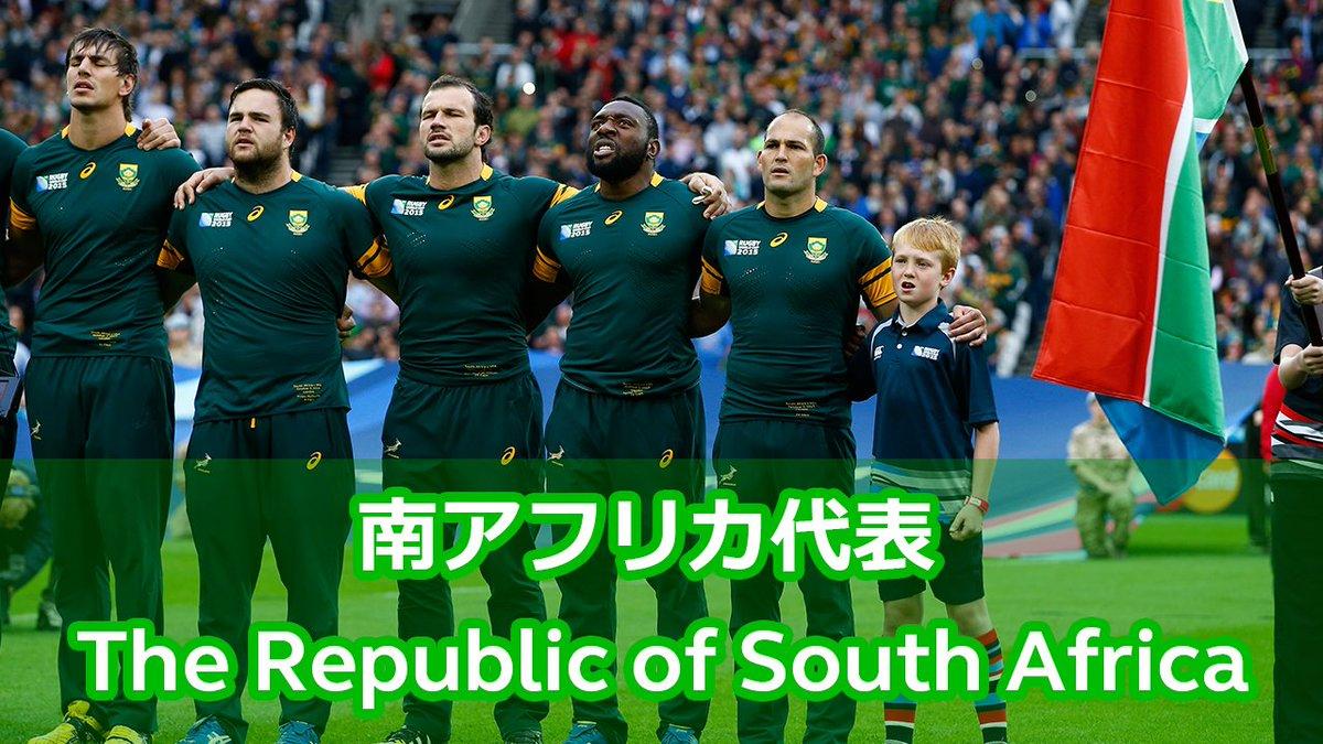 【国歌で世界をおもてなし🤝】 国歌を覚えて出場チームを応援しよう! 今回は南アフリカ代表(@Springboks)の「The Republic of South Africa」🇿🇦南アフリカで使われる11の公用語のうち、5つの言語から構成されている曲です。 👉歌詞カードはこちら resources.world.rugby/worldrugby/pho… #RWC2019 @ScrumUnison