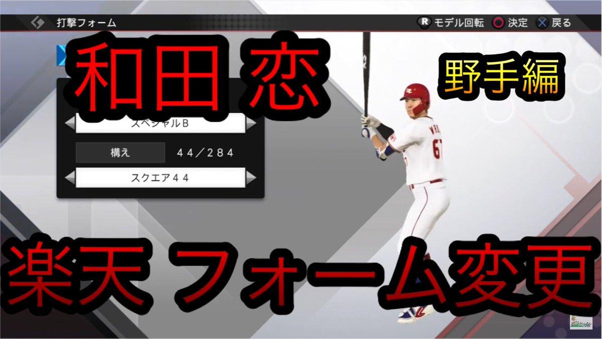 フォーム プロスピ 2019 打撃
