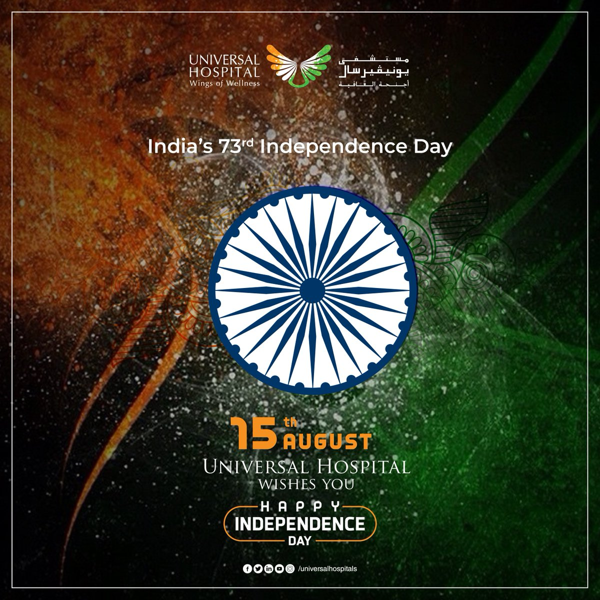 Universal Hospital wishes Indians all around the world a Happy Independence Day.  May the glory of this 73rd Independence Day fill our hearts with Pride, Peace, Love, Joy, Unity & Harmony.  Wishing everyone a Happy Independence Day!  #indian #proudofIndian #independenceDay #India