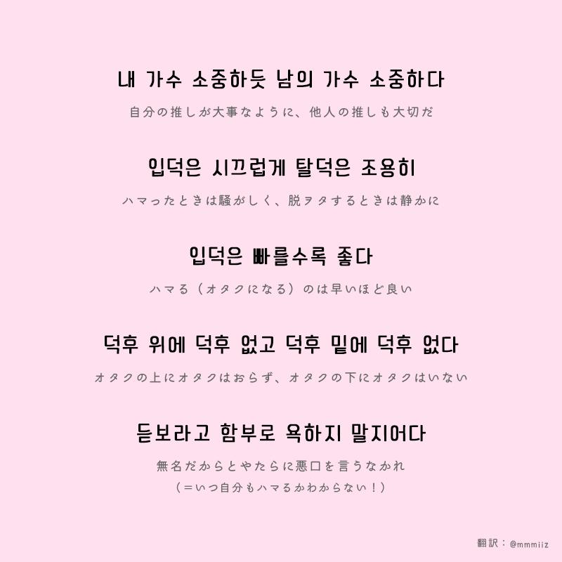 韓国の「ヲタ活名言」、全オタクにとっての本質情報なんだよなぁ