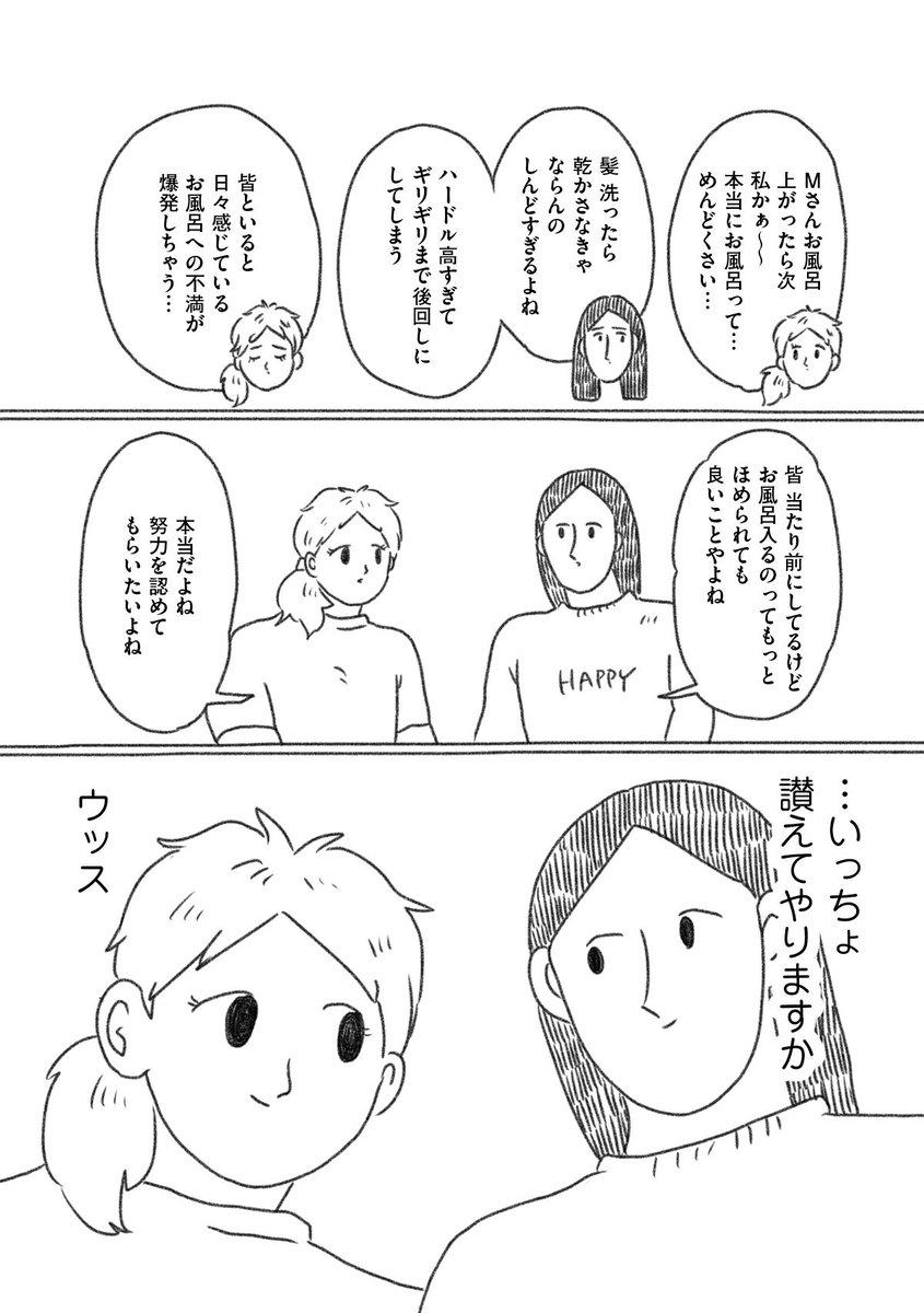 ぬるま湯(2/2)