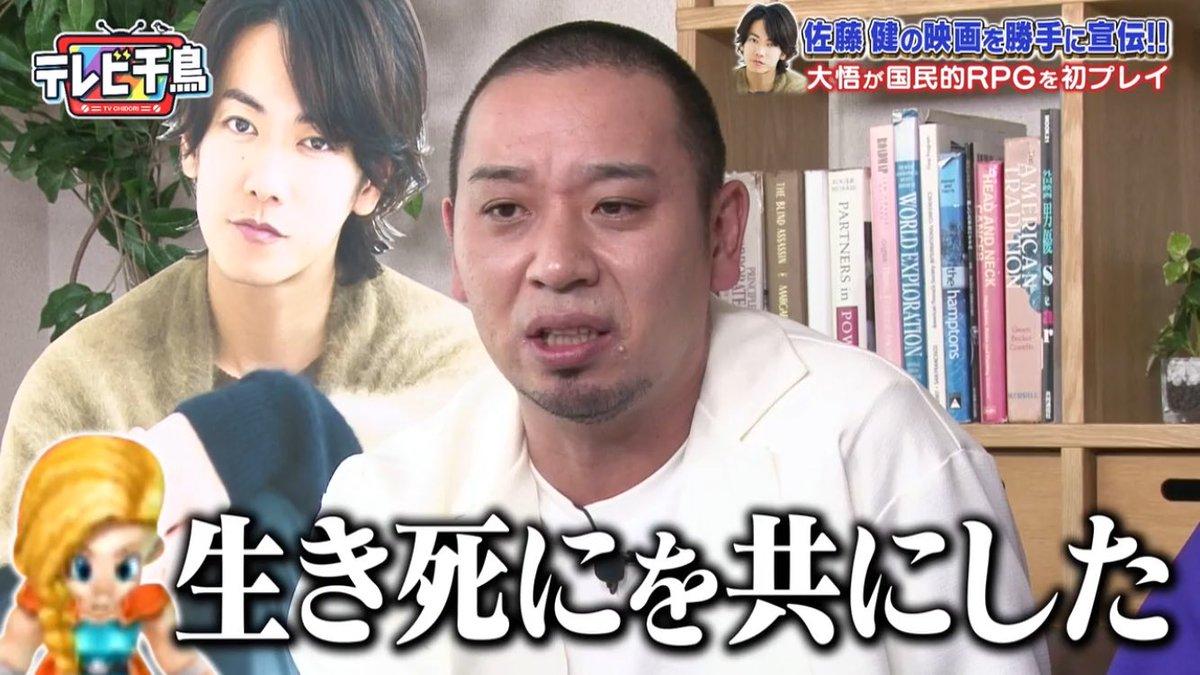テレビ千鳥 ドラクエ 動画