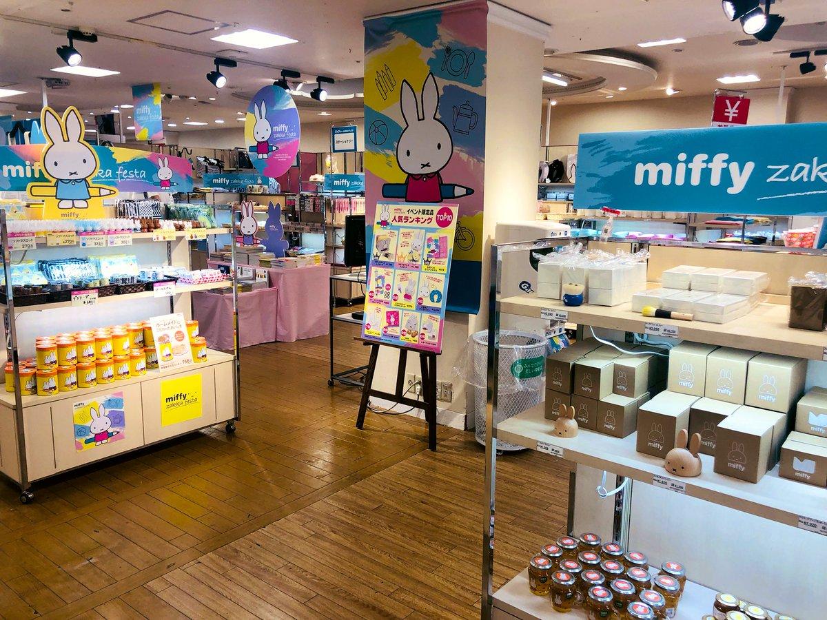 奈良 近鉄 百貨店