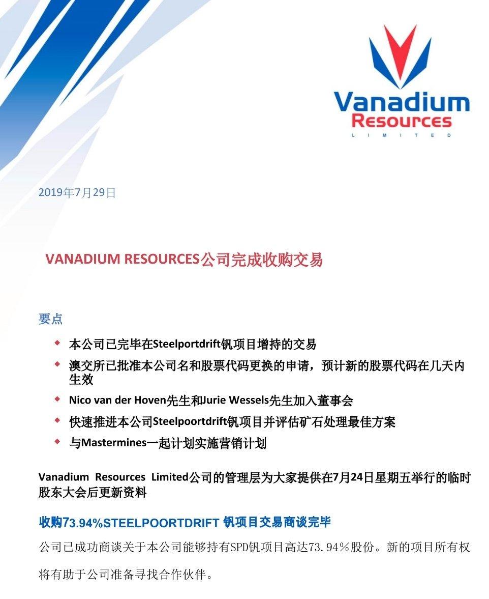 Vanadium Resources Limited (@VanadiumResVR8) | Twitter