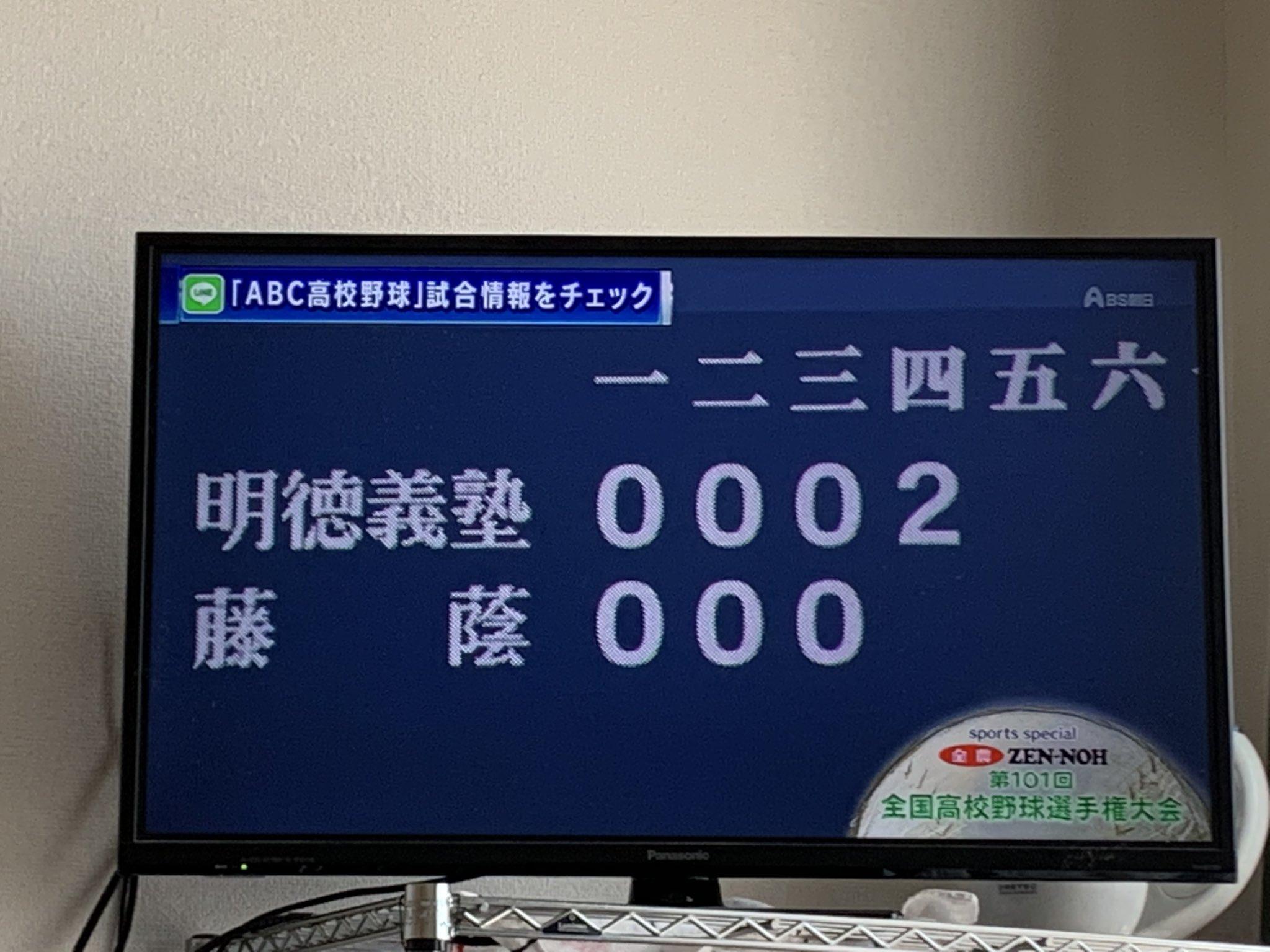 画像,#明徳義塾 のトランペット、どうした?!高温で高音しか出なくなってしまったのか?!💦 https://t.co/mxeJvJMWFb…
