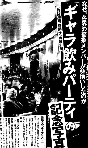あすのFRIDAY。仮想通貨の怪紳士の誕生会。ギャラ飲みパーティー出席者の豪華な顔触れ。自民党の平沢勝栄、秋元司両衆院議員も。御車代はいくらだったのか。オイオイ。