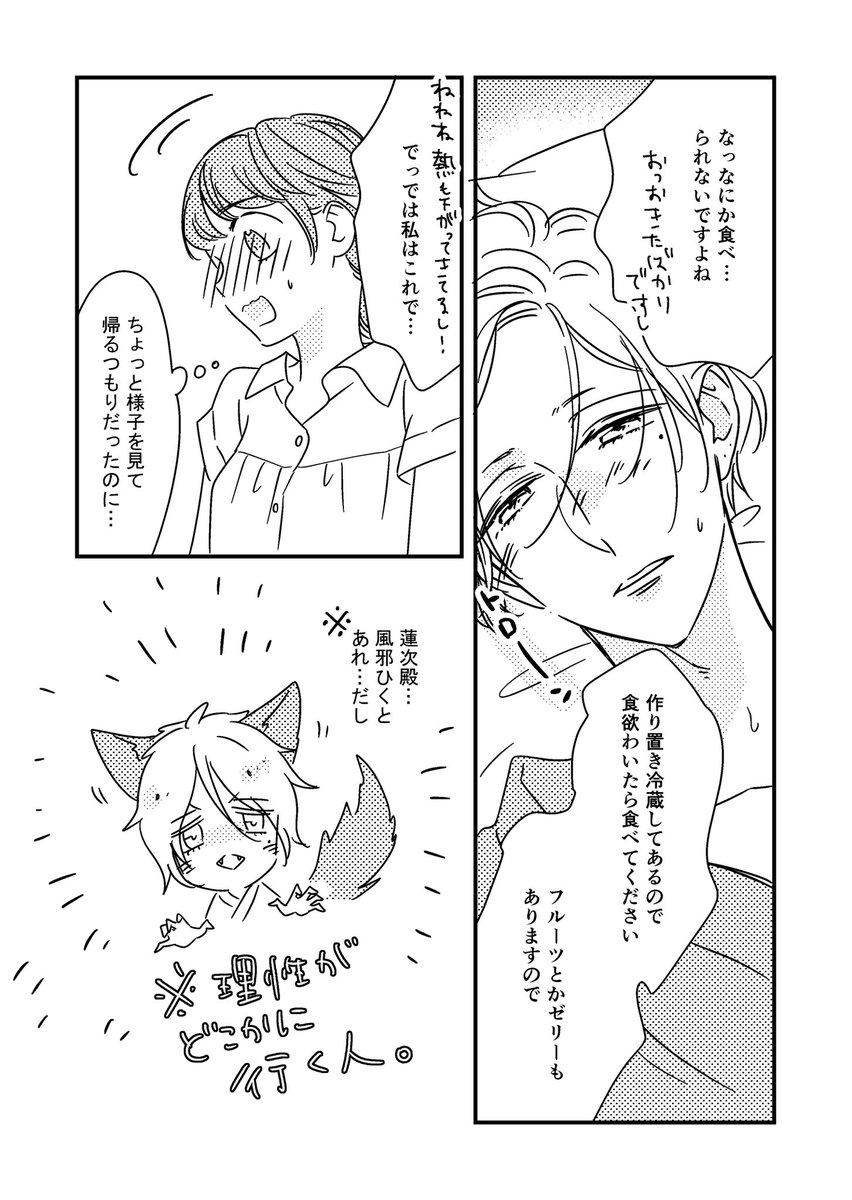 指名 ネタバレ 永久 で ます お願い し 恋するソワレ【2021年 Vol.7】(最新刊)