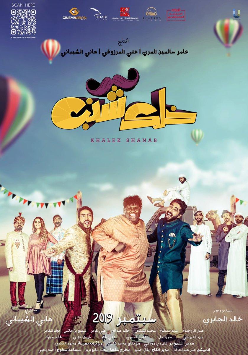 فيلم خلك شنب 2019