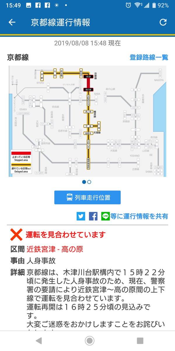 近鉄京都線の木津川台駅の人身事故の運行情報の画像