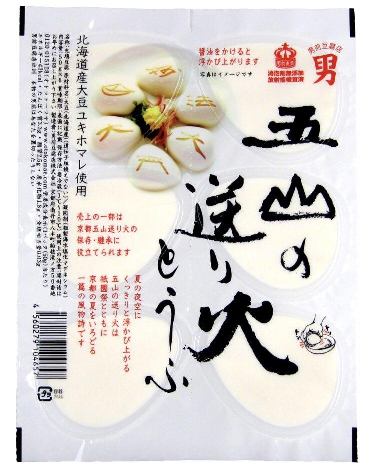 開封 後 豆腐 高野豆腐の賞味期限切れはいつまで食べれる? 実際に食べた結果・・・!