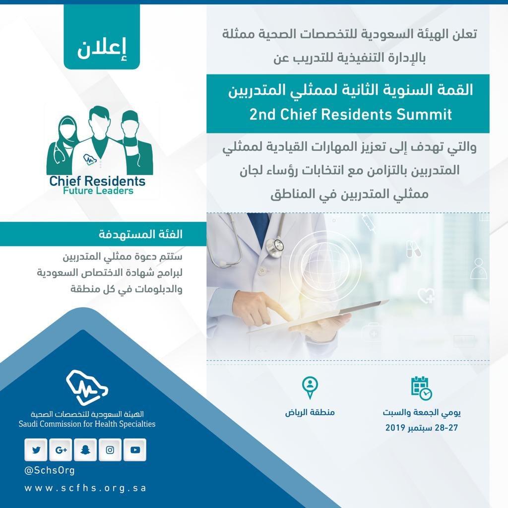 هيئة التخصصات الصحية On Twitter هيئة التخصصات الصحية