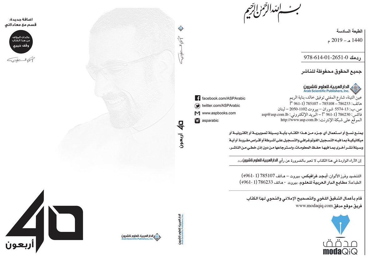تم -بحمد الله- الانتهاء من تدقيق كتاب «أربعون» للمؤلف الأستاذ أحمد الشقيري.   ونتقدم بالشكر للأستاذ @shugairi على ثقته بفريق عمل «مدقق» @Modaqiq_ .