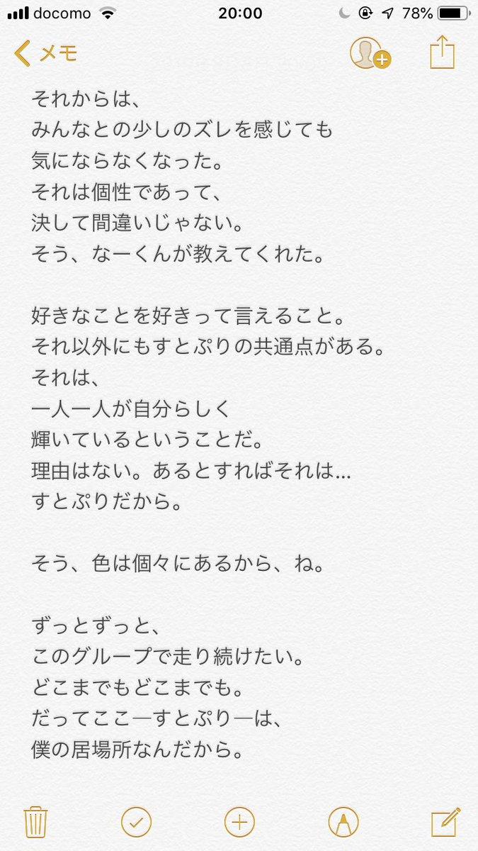 と ぷり 小説 す