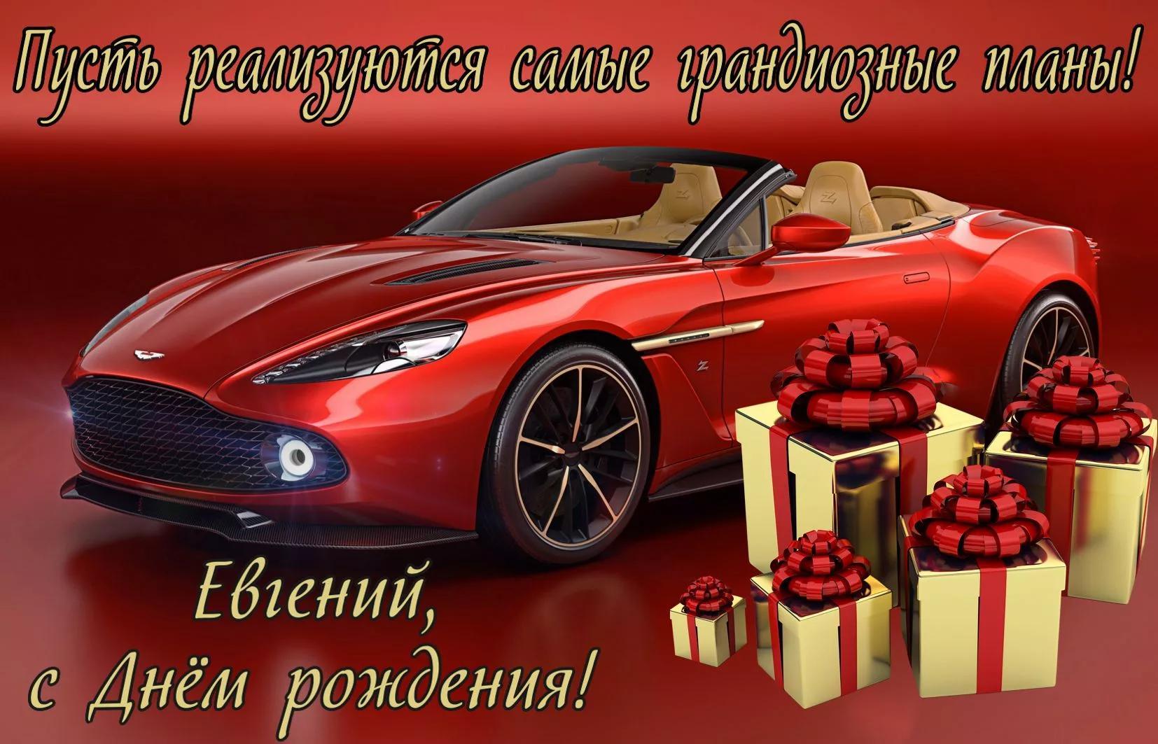 Прикольных, картинка с поздравлением с днем рождения евгений