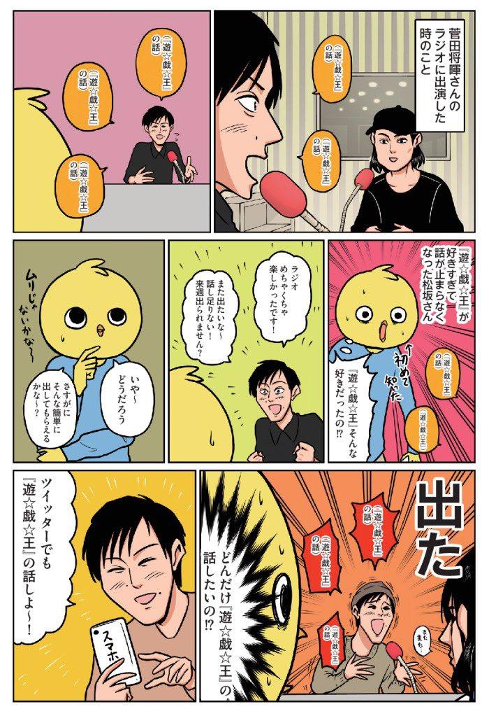 桃李 遊戯王 松坂