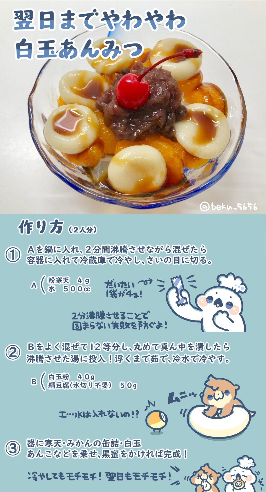 なんと!豆腐と白玉粉だけで、翌日までやわモチ~~~な白玉だんごができちゃいます!✨ あんみつにしてもよし!✌ みたらし団子にしてもよし!✌