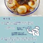 翌日までやわやわ白玉あんみつの作り方。簡単、安い、おいしそう!で夏のデザート候補です。