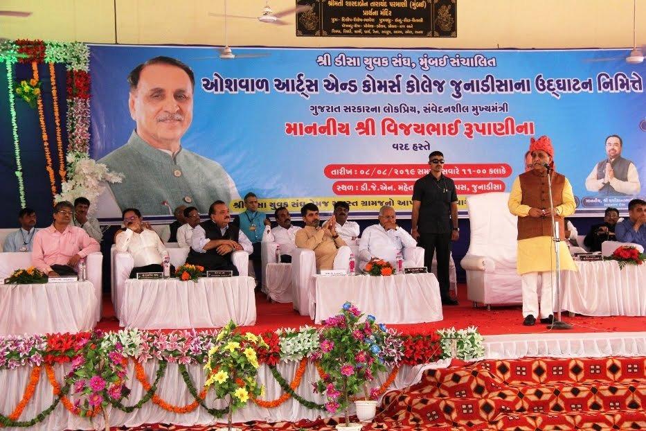 Oswal Arts and Commerce College inaugurated at Juna Deesa in Banaskantha