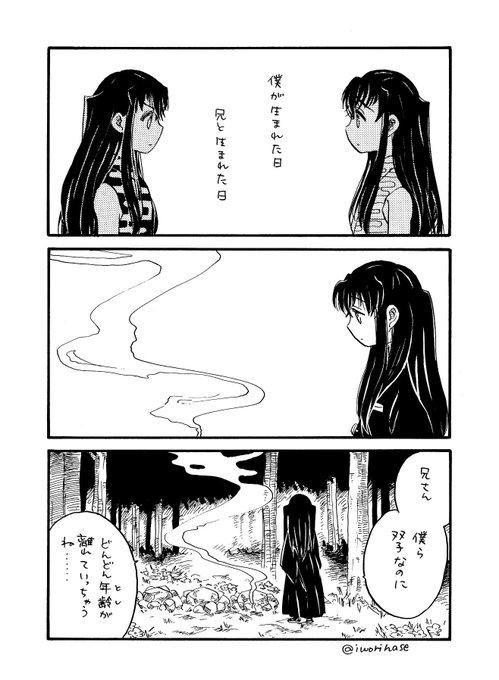 一郎 壁紙 無