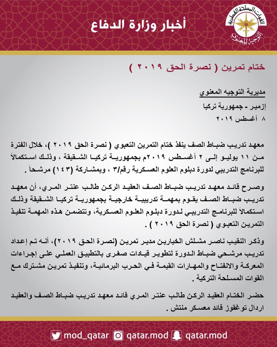 وزارة الدفاع دولة قطر At Modqatar Twitter