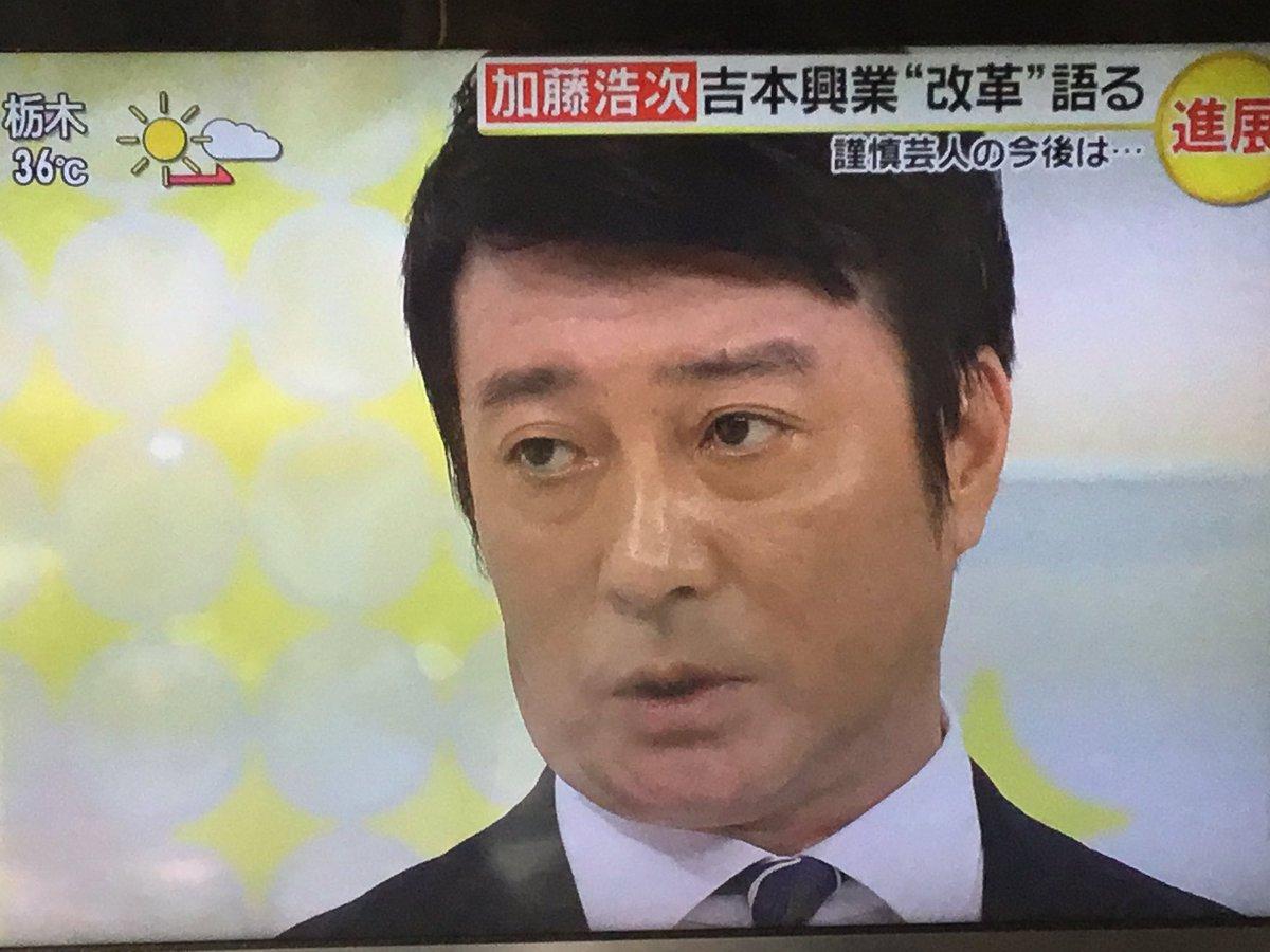 ツイッター 加藤 浩次
