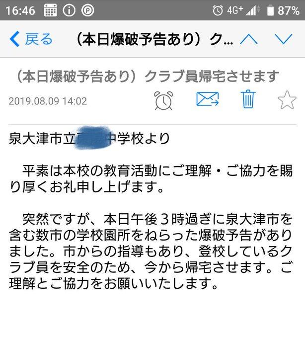 予告 東 大阪 市役所 爆破