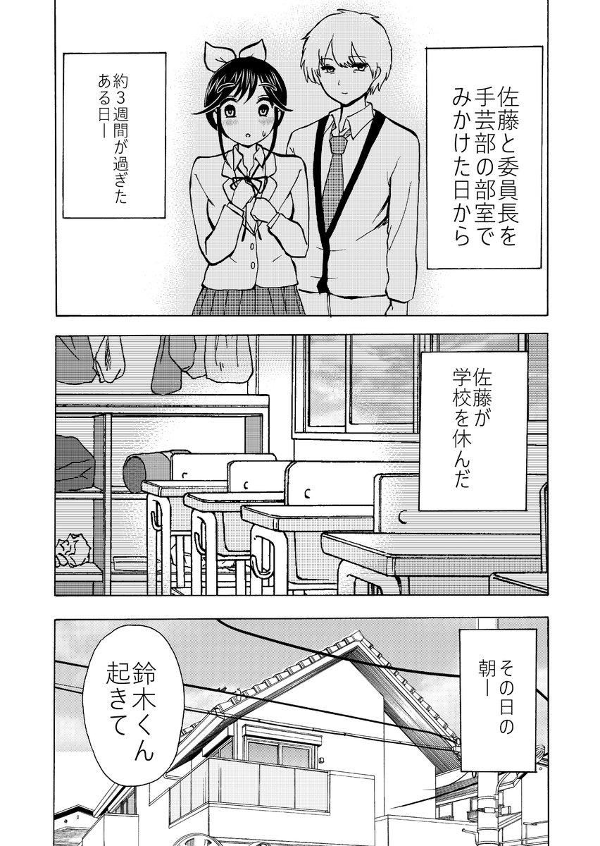 高井唯人@僕はラブソングが歌えない 上・下巻発売中
