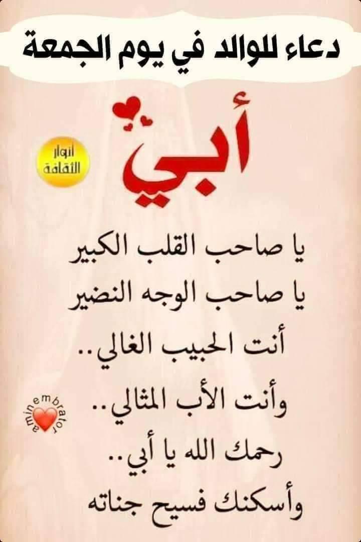 البطاقة الإسلامية On Twitter دعاء للأب الميت