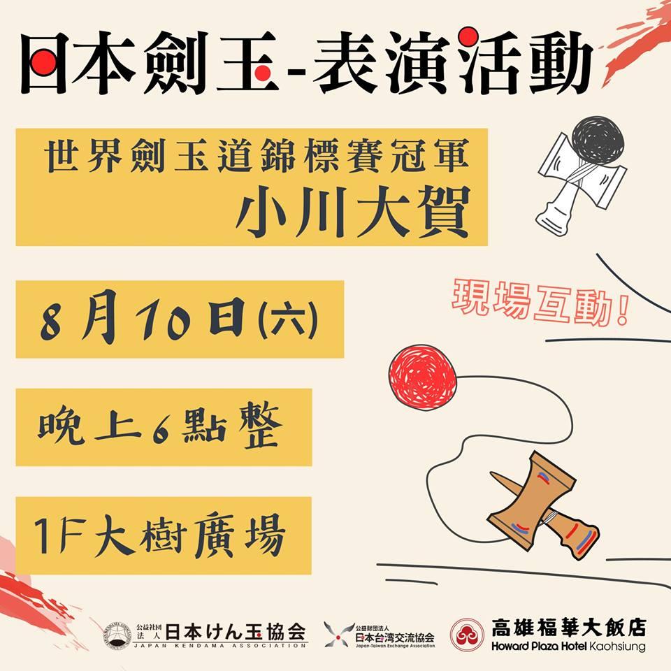 今年の夏一番素晴らしいけん玉演出をお見逃し! 連絡先886-7-7714008#12 bunka-k1@ka.koryu.or.jp 8/10 18時に高雄福華ホテル1階で、けん玉フラッシュモブも開催し、お気軽にお越しください。  The best kendama seminar, also a Kendama flash mob show at Kaohsiung Howard Hotels 18:00 Aug. 10th!