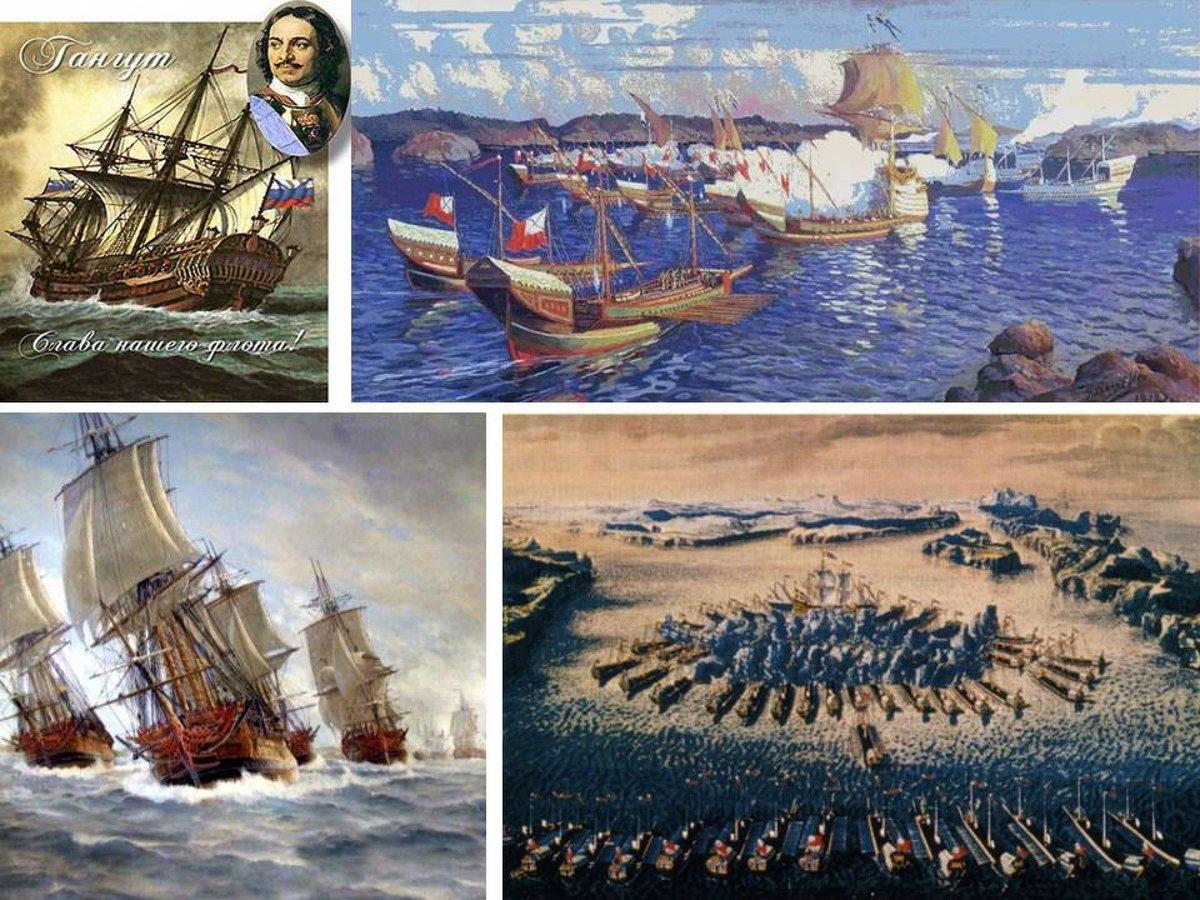 него день победы русского флота над шведами у мыса гангут картинки страшно