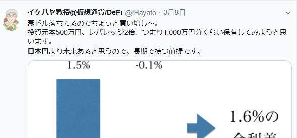 イケハヤはFXのスワップを勧める際、「日本円に未来は無い」、暗号資産(仮想通貨)にハマってる時も「日本円は暴落する」「日本円はオワコン」と散々日本円をdisっていたんで、NEMでごっそり減らして本望なんじゃないでしょうか。