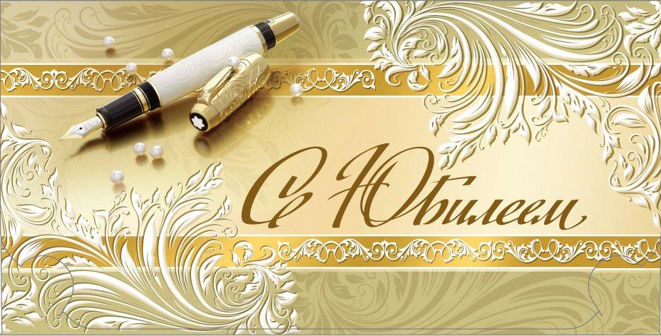 Красивых надписей, открытка конвертом с днем рождения мужчине