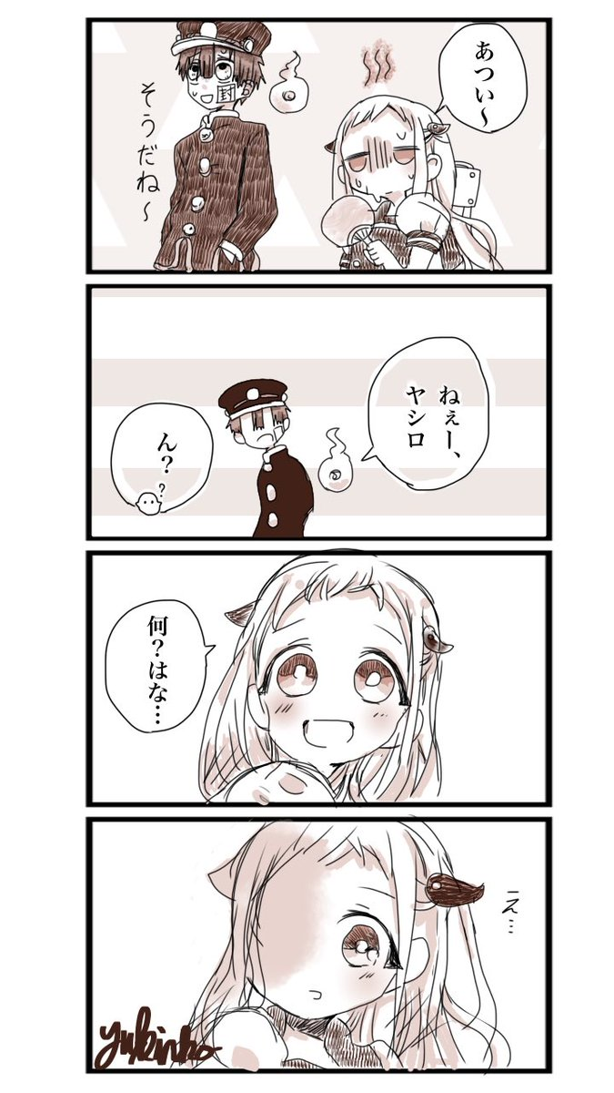 くん 少年 花子 キス 縛 地