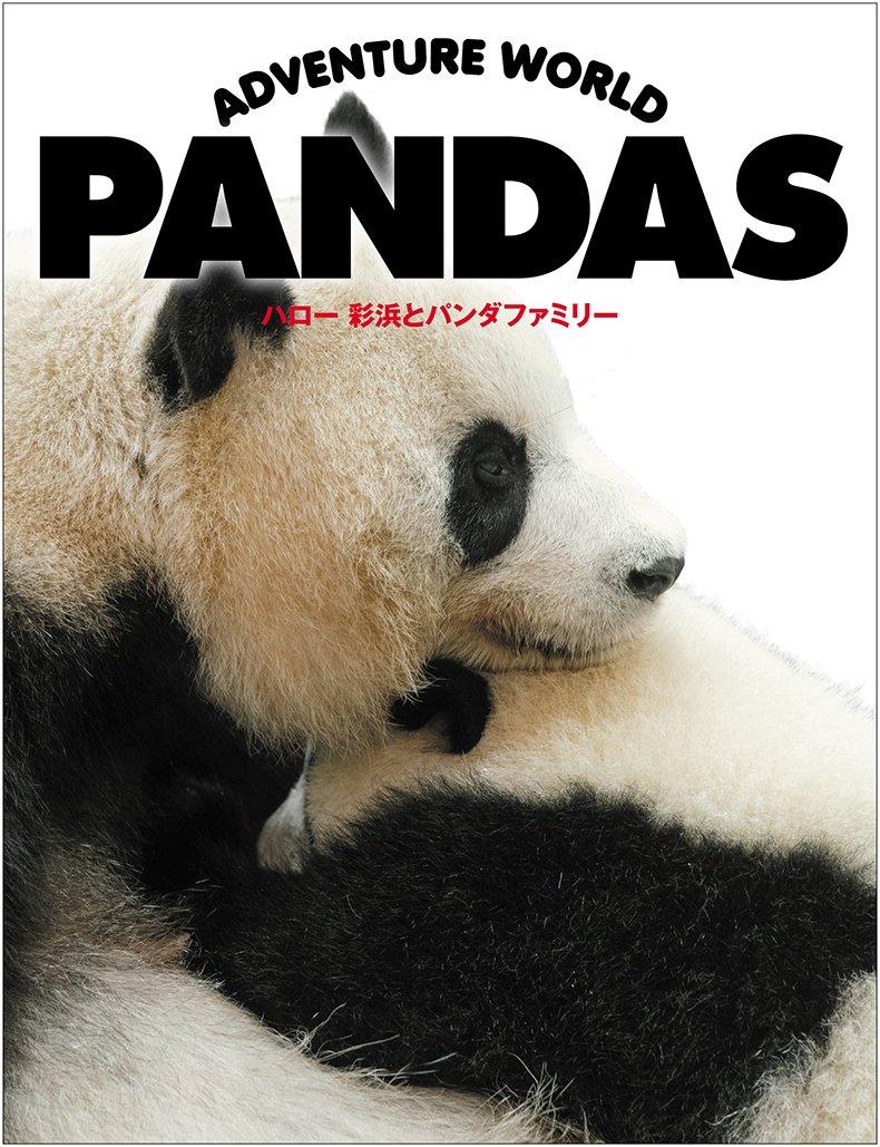 ジャイアントパンダのグラビア本「HELLO PANDA」シリーズ最新刊 『ADVENTURE WORLD PANDAS ハロー 彩浜とパンダ...