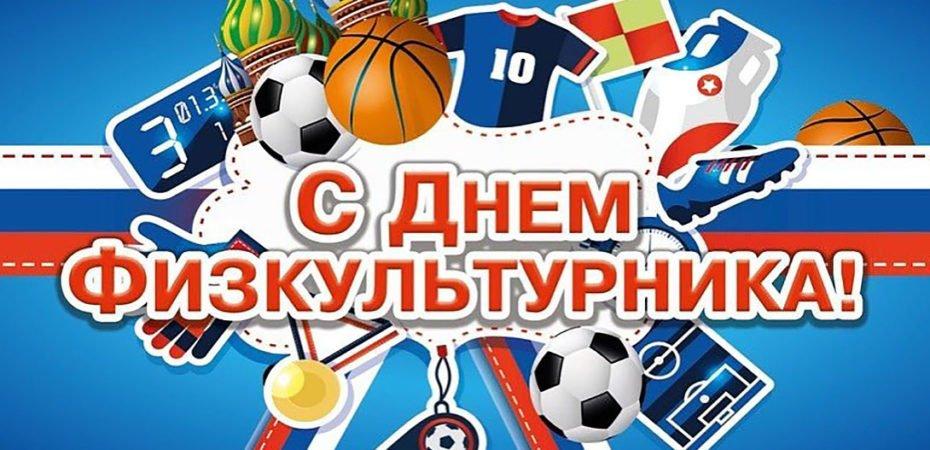 Картинки день физкультурника в россии 2019, картинки