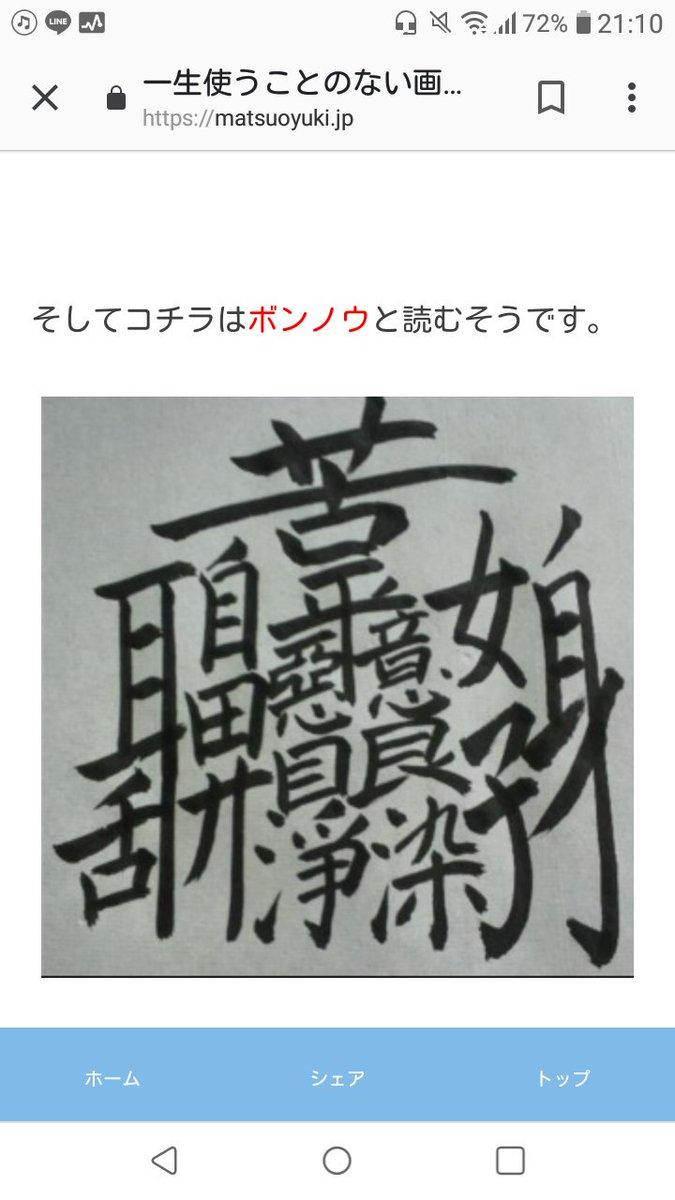 の 漢字 画数 多い
