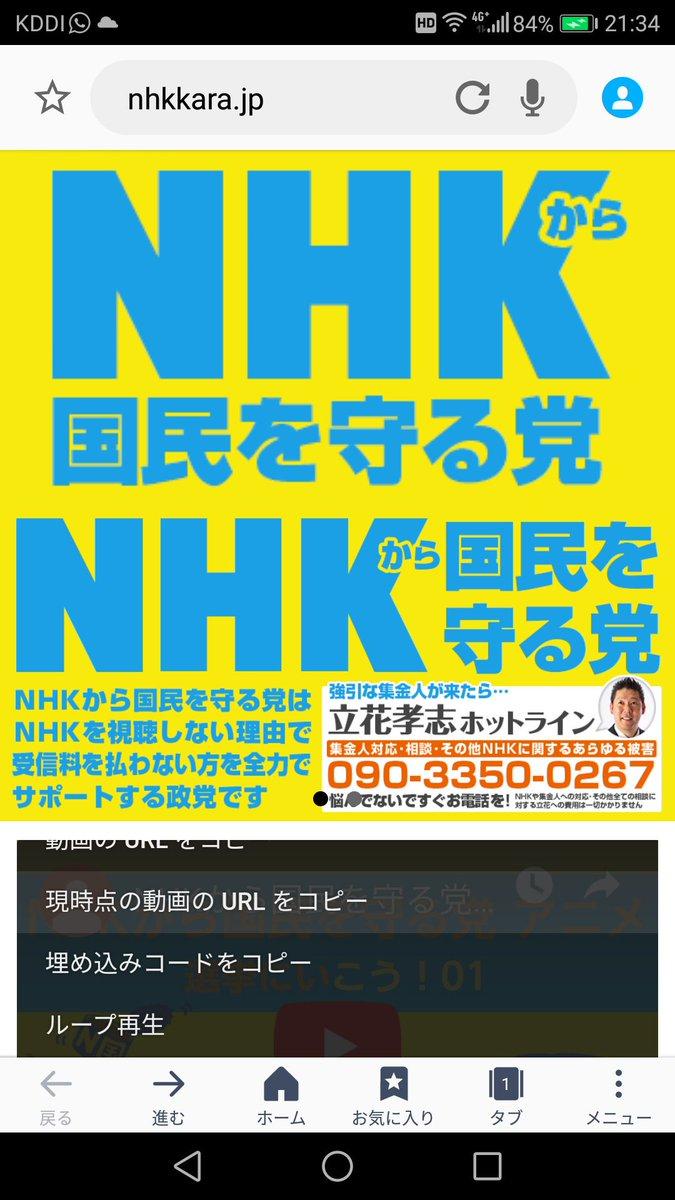 方法 nhk ない 受信 払わ 料 NHKの受信料を払わないとどうなる?払う必要がない場合の解約方法や断る方法も解説