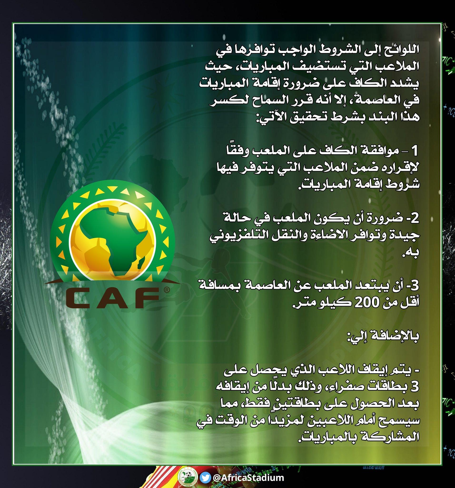 لإتحاد الإفريقي يُقر تعديلات جديدة