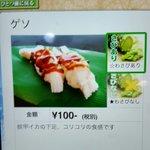 逆に食べてみたくなる?回転寿司の寿司の説明が雑過ぎる!