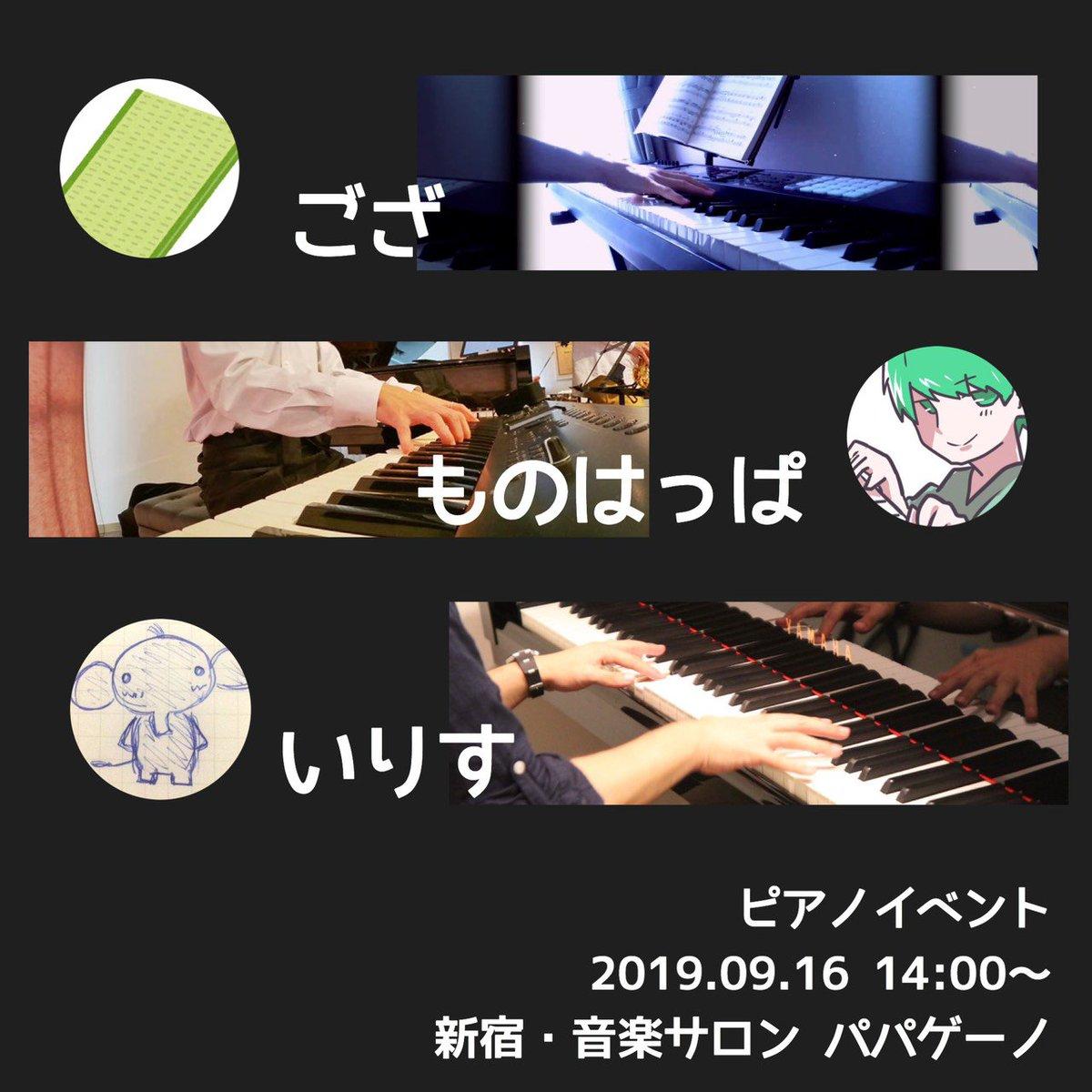 ござ ストリート ピアノ
