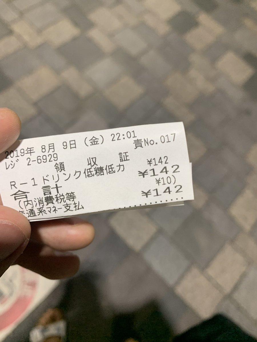 ツイッター 伊沢
