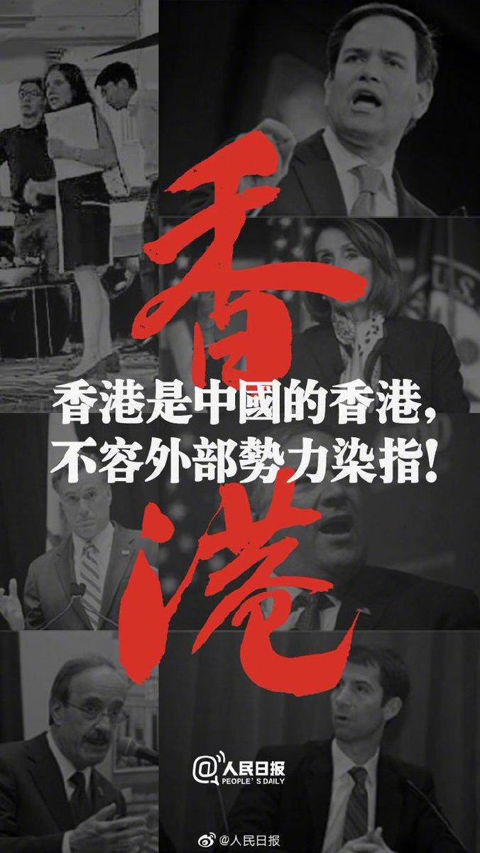 告訴世界:香港是中國的香港,不容外部勢力染指!轉發傳遞、亮明態度,一起 #守護香港!