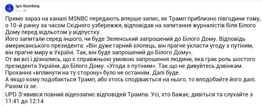 Звільнення Безсмертного з ТКГ послаблює позиції Зеленського на переговорах з Росією, - Бутусов - Цензор.НЕТ 7971