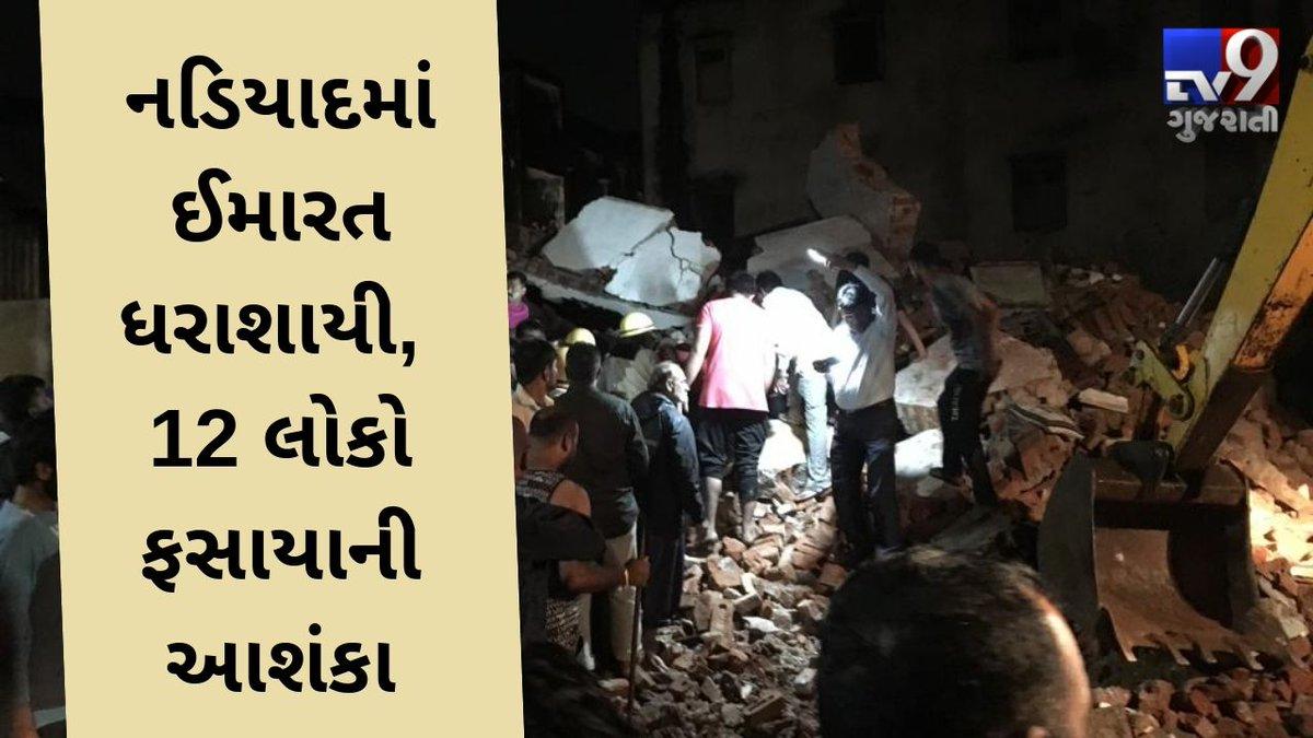Tv9 Gujarati (@tv9gujarati) | Twitter