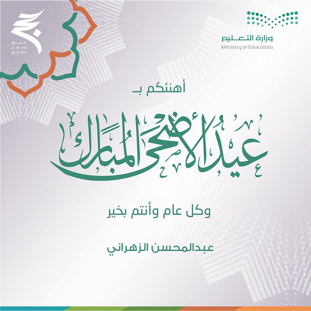 بطاقة معايدة وزارة
